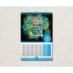 Ημερολόγιο τοίχου σπιράλ εκτυπωμενο 7φυλλο 13 φυλλο για σχολεία συλλόγους κρεμαστό  σε τοίχο