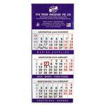 Διαφημιστικό Χάρτινο Ημερολόγιο Τοίχου - 80 x 36 cm υπάρχει η δυνατότητα να είναι τυπωμένο με το λογότυπο και τα στοιχεία σας
